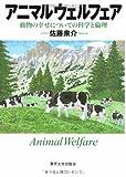 アニマルウェルフェア—動物の幸せについての科学と倫理