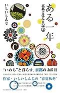 いしいしんじ『ある一年: 京都ごはん日記2』の表紙画像