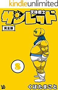 天体戦士サンレッド 完全版 8巻