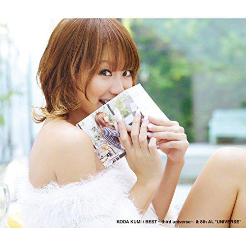 倖田來未「愛のうた」の詳細はこちら♪歌詞&動画情報などを紹介!の画像