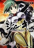 ジンキ・エクステンド ~リレイション~ 2 (ドラゴンコミックスエイジ つ 1-2-2) 画像