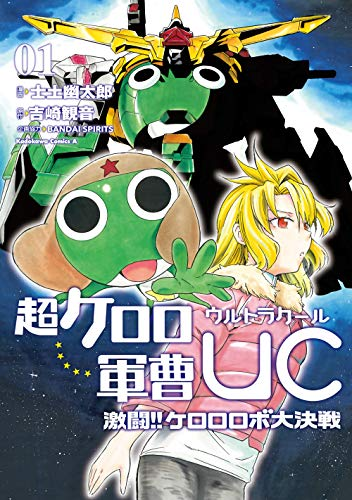 [画像:超ケロロ軍曹UC 激闘!! ケロロロボ大決戦(1) (角川コミックス・エース)]