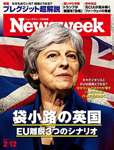 Newsweek (ニューズウィーク日本版) 2019年2/12号[袋小路の英国 EU離脱3つのシナリオ]