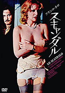 スキャンダル(1976)