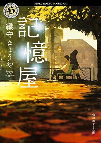 記憶屋 (角川ホラー文庫)の詳細を見る