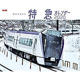 四季を駆ける 特急カレンダー 2020 (インプレスカレンダー2020)