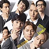 Office Love(DVD付)(SOLID盤)