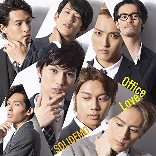 Office Love(DVD付)(SOLID盤)