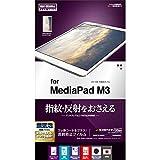 「ラスタバナナ MediaPad M3 フィルム 指紋・反射防止 メディアパッドM3 液晶保護フィルム T804MPM3」のサムネイル画像