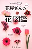 知っておきたい221種 最新版 花屋さんの「花」図鑑 『花時間』特別編集
