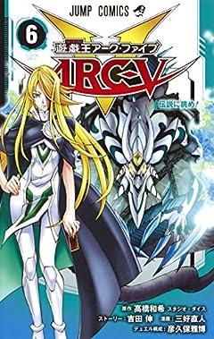 遊☆戯☆王 ARC-Vの最新刊
