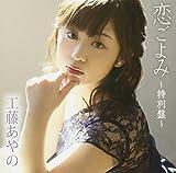 恋ごよみ〜特別盤〜