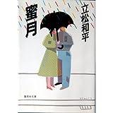 蜜月 (集英社文庫)