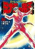 ミナミの帝王 (153) (ニチブンコミックス)