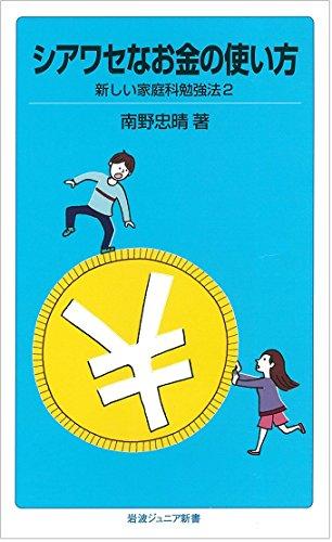 シアワセなお金の使い方――新しい家庭科勉強法2 (岩波ジュニア新書)の詳細を見る