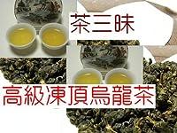 (お試し茶増量) 台湾産高級品・凍頂ウーロン茶(凍頂烏龍茶、トウチョウウーロン茶、トウチョウ烏龍茶) 1袋:8グラム