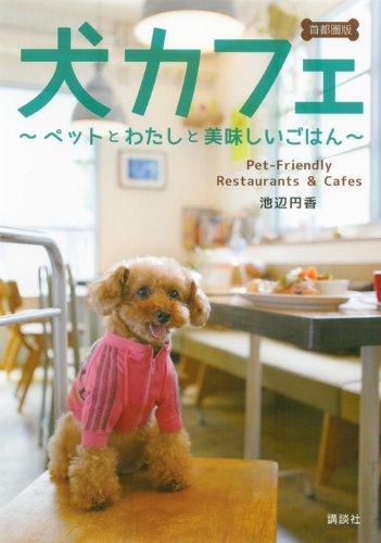 犬カフェ~ペットとわたしと美味しいごはん~首都圏版