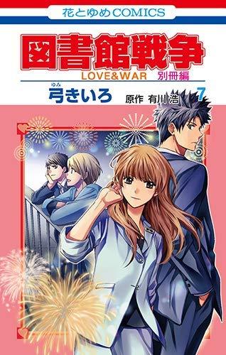 図書館戦争 LOVE&WAR 別冊編 コミック 1-7巻セット