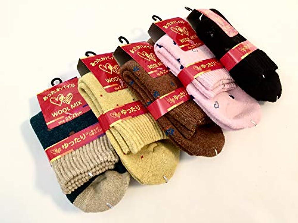 緯度伝統何靴下 レディース あったか 毛混 パイルソックス 口ゴムゆったり 23-25cm お買得5足組(柄はお任せ)