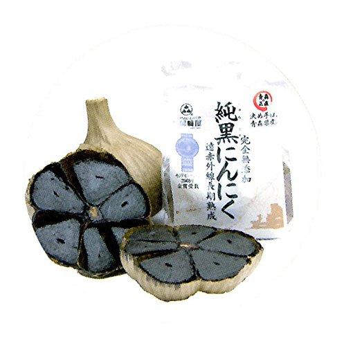 青森県産 純黒にんにく 1袋 無添加 長期熟成