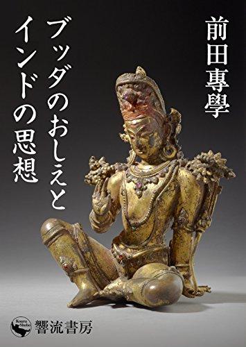 ブッダのおしえとインドの思想: 前田專學講演録 (響流選書)