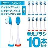 Best 電動歯ブラシを販売 - ロイヤルソニック1,2,DX専用 替えブラシ(10本セット) Review
