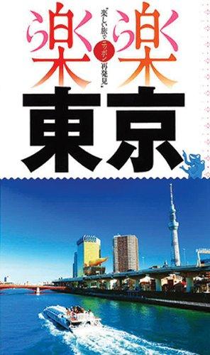 東京 (楽楽)