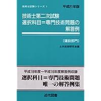 技術士第二次試験選択科目=専門技術問題の解答例 建設部門〈平成21年版〉 (技術士試験シリーズ)