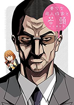 [ベニガシラ]の美少女同人作家と若頭 (REXコミックス)