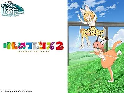 けものフレンズ2 獣フレンズ DVD
