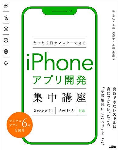 たった2日でマスターできるiPhoneアプリ開発