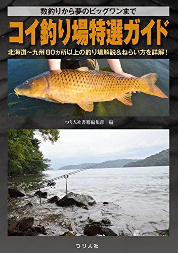 コイ釣り場特選ガイド