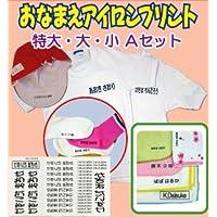 アイロンネーム 【印刷承りタイプ】 体操着・ハンカチ用おなまえアイロンネーム 全68片