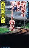 十津川警部捜査行 殺意を運ぶリゾート特急 (ジョイ・ノベルス)