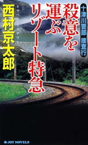 十津川警部捜査行 殺意を運ぶリゾート特急 (ジョイ・ノベルス)の詳細を見る