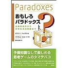 おもしろパラドックス:古典的名作から日常生活の問題まで