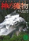 神の獲物 狩猟区管理官シリーズ (講談社文庫)