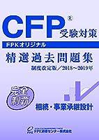 CFP受験対策精選過去問題集 相続・事業承継設計 2018~2019年版