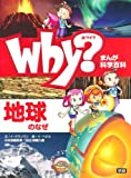 Why? 地球のなぜ (まんが科学百科)