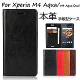 Xperia M4 Aqua Xperia エクスペリア M4 ケース カバー 手帳型 本革 レザー 財布型 カードポケット スタンド機能 ブラック