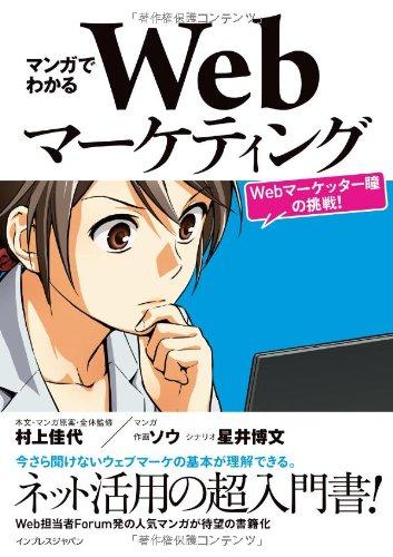 マンガでわかるWebマーケティング —Webマーケッター瞳の挑戦!—