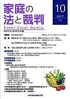 家庭の法と裁判(FAMILY COURT JOURNAL)10号