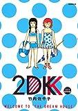 2DK(2) 2014SUMMER (モーニングコミックス)