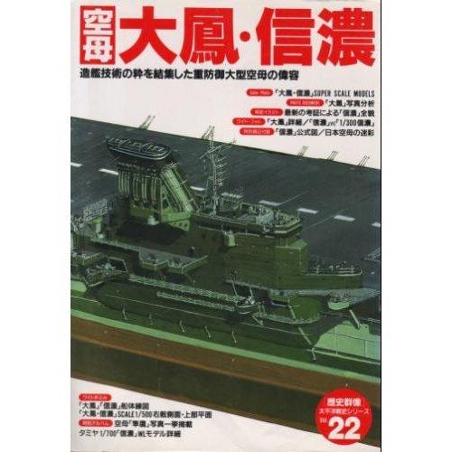 空母大鳳・信濃―造船技術の粋を結集した重防御大型空母の偉容 (〈歴史群像〉太平洋戦史シリーズ (22))
