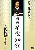 原典 平家物語 95 六代被斬 (ろくだいきられ)
