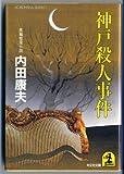 神戸殺人事件 (光文社文庫)
