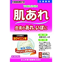 【第3類医薬品】日局 ヨクイニン末 400g
