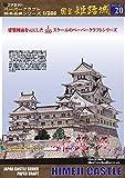 ペーパークラフト 日本名城シリーズ 1/300 世界遺産・国宝 姫路城