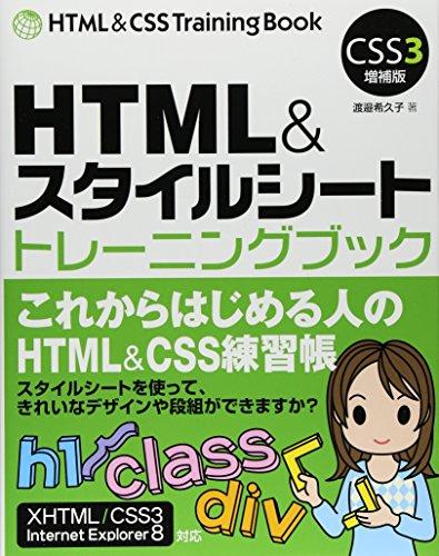 HTML&スタイルシート トレーニングブック CSS3増補版