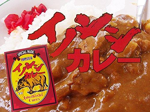 イノシシカレー (辛口) 猪肉使用。いのしし肉を煮込んだカレーです。Inoshishi Curry ご当地カレー
